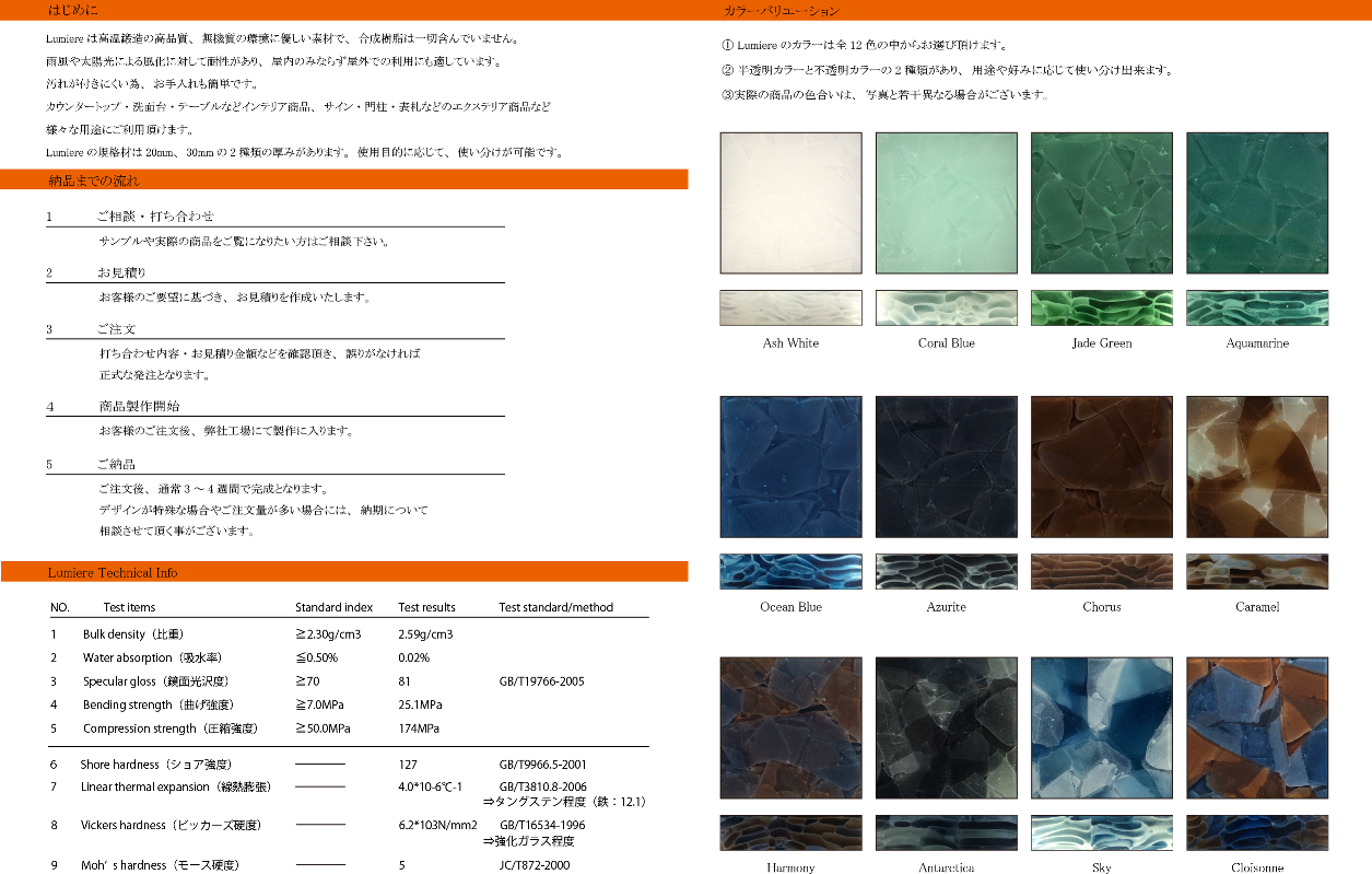http://www.stonex.co.jp/information/%E3%83%AB%E3%83%9F%E3%82%A8%E3%83%BC%E3%83%AB%E3%83%91%E3%83%B3%E3%83%95%E3%83%AC%E3%83%83%E3%83%88.png