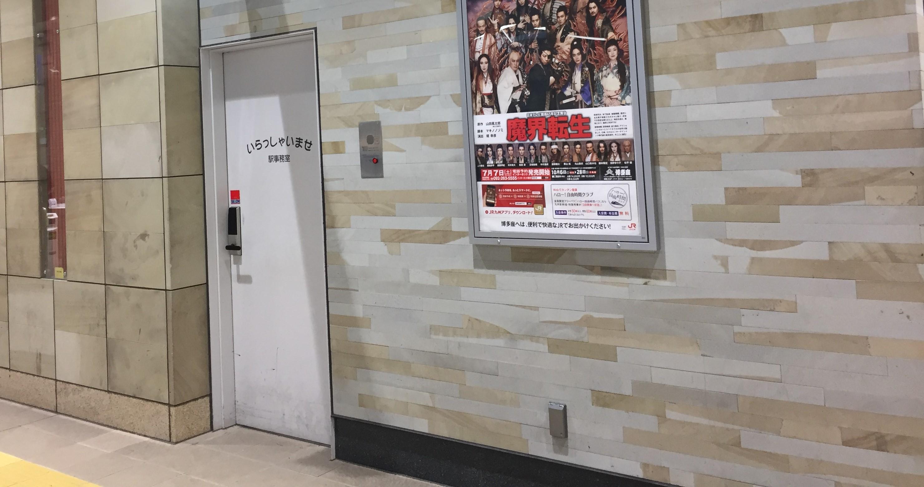 下浦石_施工例_熊本駅3(トリミング).jpg